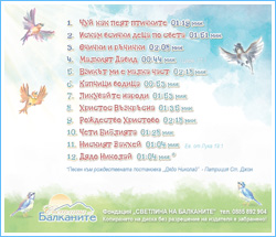 Ptichkite CD-back